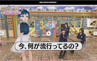 電脳トークTV~相内さん、青春しましょ!~