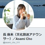 長 麻未(文化放送アナウンサー)/Asami Cho(@asami_cho_511)