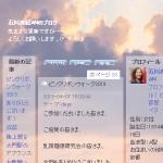 石川真紀ANのブログ