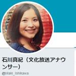 石川真紀(文化放送アナウンサー)(@Maki_Ishikawa)