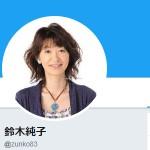 鈴木純子(@zunko83)
