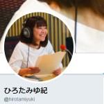 ひろたみゆ紀(@hirotamiyuki)