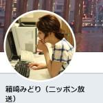 箱崎みどり(ニッポン放送)(@midori_hakozaki)