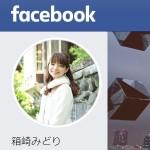 箱崎みどり - ホーム Facebook