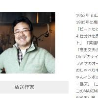 松岡昇さん