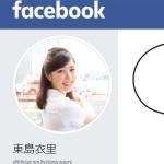 東島衣里 - ホーム フェイスブック