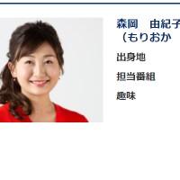 森岡由紀子アナ