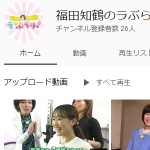 福田知鶴のラぶらり - YouTube