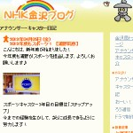 NHK金沢ブログ
