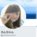 ろんちゃん(@keshihanronchan)