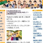 NHK静岡アナウンサー・キャスターブログ