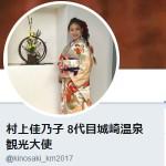 村上佳乃子 8代目城崎温泉観光大使(@kinosaki_km2017)