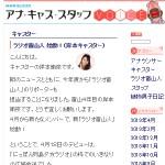 NHK富山放送局 アナ・キャス・スタッフVOICE