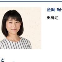 金岡紀子アナ