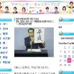 NHK神戸放送局アナウンサー・キャスターブログ