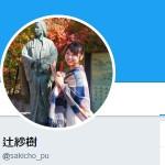 辻紗樹(@sakicho_pu)