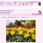 NHK奈良放送局 キャスターたちのつぶやき