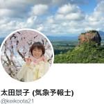 太田景子 (気象予報士)(@keikoota21)