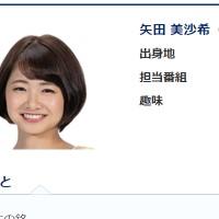 矢田美沙希アナ