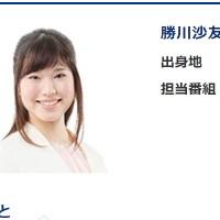 勝川沙友里アナ