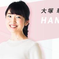 大塚華子アナ