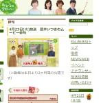 NHK松山放送局 Blog
