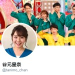 谷元星奈(@tanimo_chan)