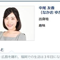 中尾友香アナ