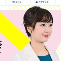 中島三奈アナ