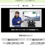 NHK 自動音声認識 字幕実験