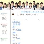 NHK長崎放送局 アナウンサー・キャスターリレー日記
