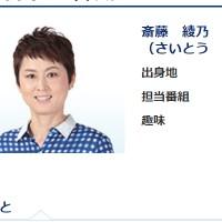 斎藤綾乃さん
