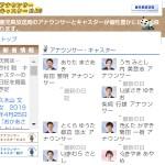 NHK 鹿児島放送局アナウンサー・キャスターだより