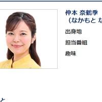 仲本奈鶴季アナ