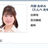 丹部あゆみアナ