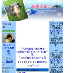 石山愛子オフィシャルブログ 道産子あいこ