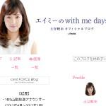 土谷映未オフィシャルブログ「エイミーのwith me days」