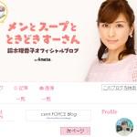 鈴木理香子オフィシャルブログ「メンとスープとときどきすーさん」