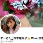 すーさん♪鈴木理香子⭐Miss 鈴木⭐(@suusan612)
