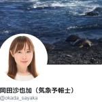岡田沙也加(気象予報士)(@okada_sayaka)