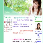 美濃岡洋子オフィシャルブログ「minoうえ話」