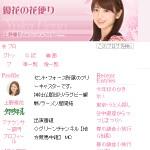 上野優花オフィシャルブログ「優花の花便り」