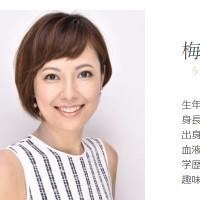 梅田陽子さん
