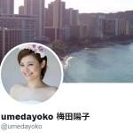 umedayoko 梅田陽子(@umedayoko)