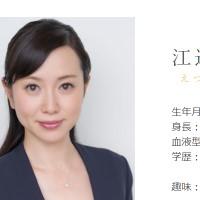江連裕子さん