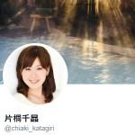 片桐千晶(@chiaki_katagiri)