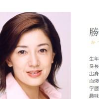 勝恵子さん