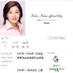 勝恵子オフィシャルブログ