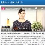 ダイワインターネットTV