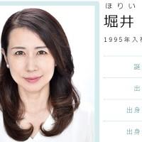 堀井美香アナ